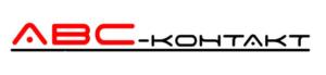 логотип АВС-КОНТАКТ